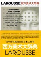 西方美术大辞典