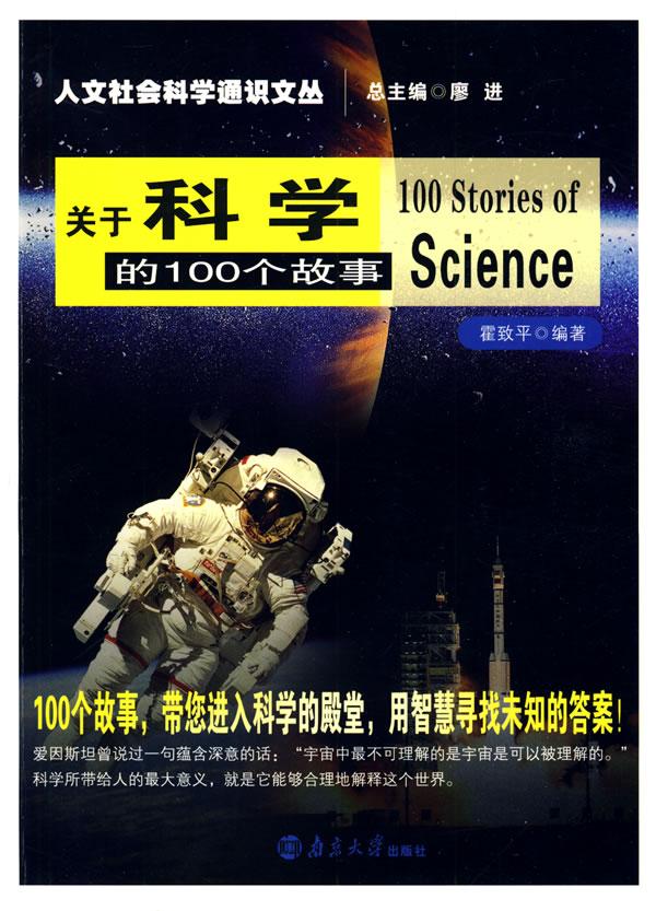 关于科学的100个故事图片
