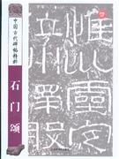 石门颂-中国古代碑帖精粹