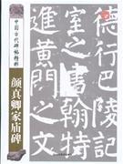 颜真卿家庙碑-中国古代碑帖精粹