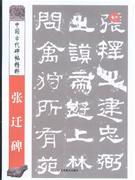 张迁碑-中国古代碑帖精粹
