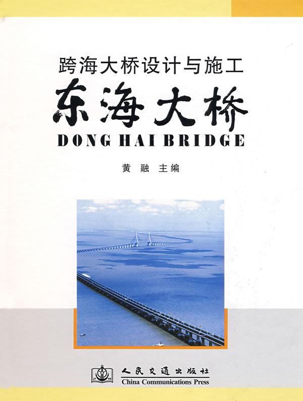 跨海大桥设计与施工-东海大桥