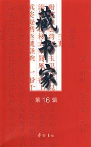 藏书家-第16辑