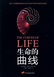 生命的曲线