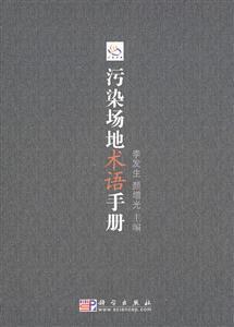 污染场地术语手册