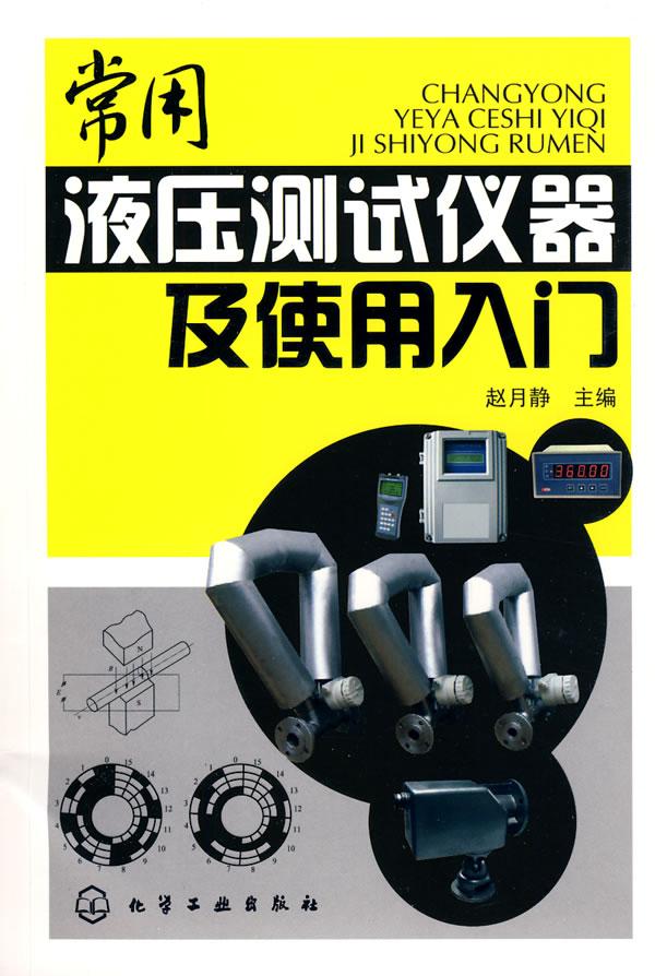 常用液压测试仪器及使用入门