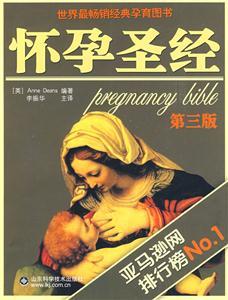 怀孕圣经-第三版