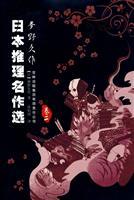 日本推理名作选·梦野久作:卷二