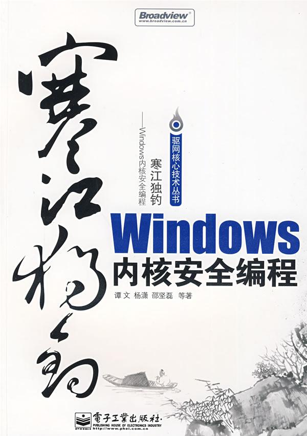 寒江独钓 Windows内核安全编程