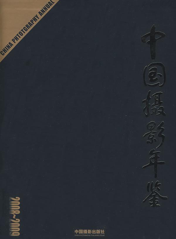 中国摄影年鉴(2008--2009)