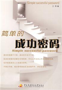 简单的成功密码