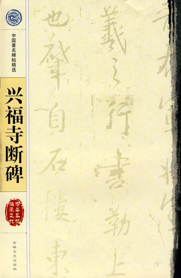 兴福寺断碑