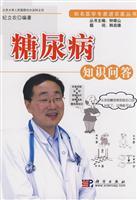 糖尿病知识问答--知名医学专家进农家丛书