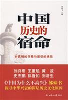 中国历史的宿命:对真相的怀疑与常识的挑战