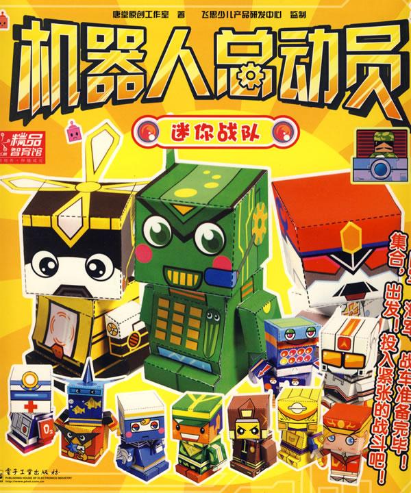 未来家庭 机器人总动员图片