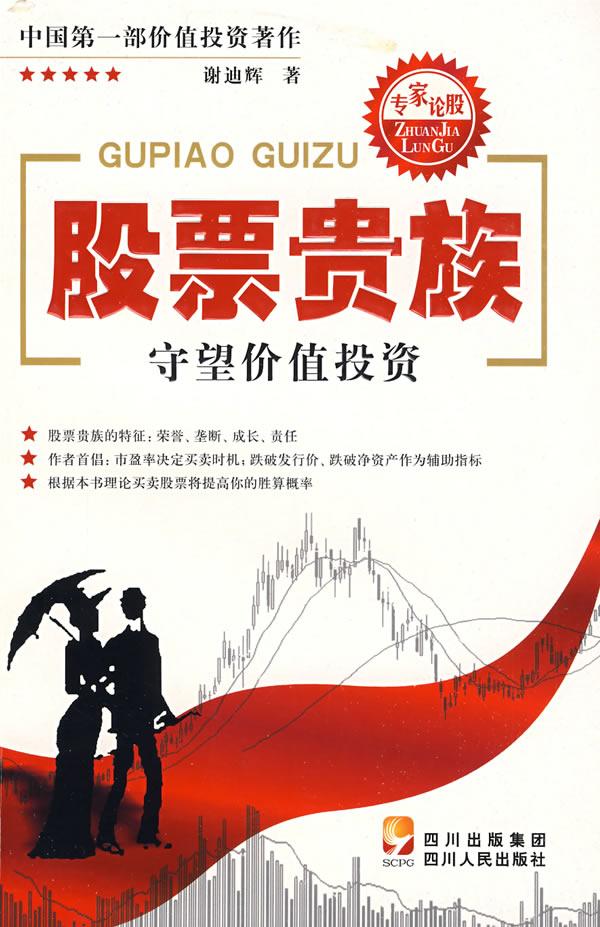 股票贵族-守望价值投资