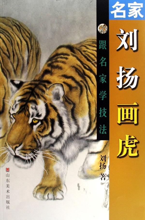 壁纸 动物 虎 老虎 桌面 600_908 竖版 竖屏 手机