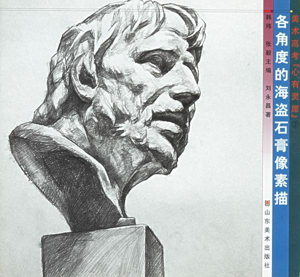 美术高考 ② 各角度维纳斯石膏像素描