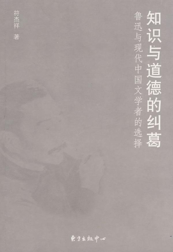 知识与道德的纠葛-鲁迅与现代中国文学者的选择