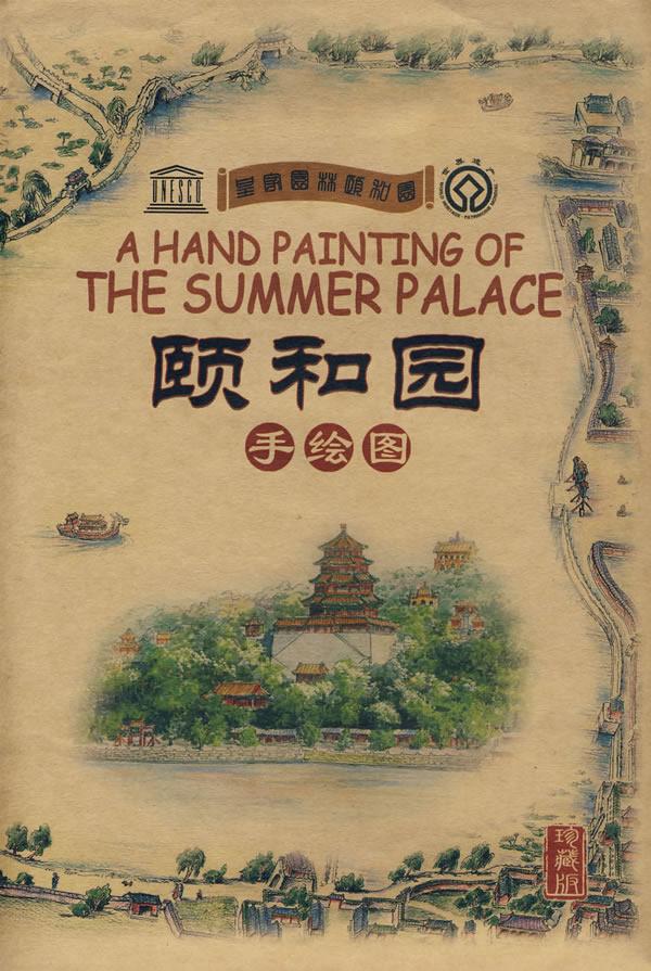 颐和园手绘图(珍藏版)