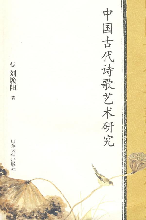 中国古代诗歌艺术研究(2008/12)
