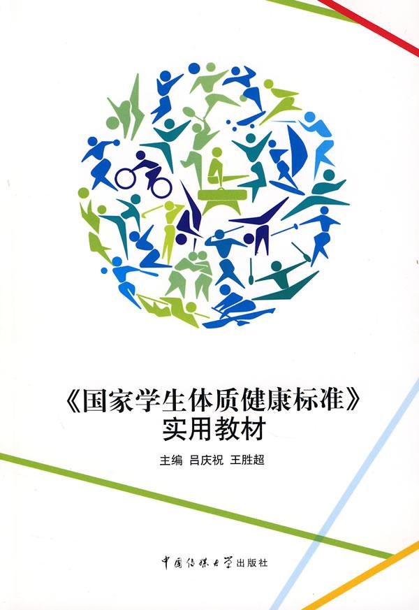 中国学生体质健康_小学生体质健康测试成绩标准对照表_乔0907