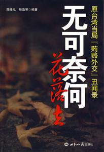 """無可奈何花落去(原臺灣當局""""賄賂外交""""丑聞錄)"""