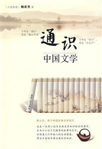 通识中国文学