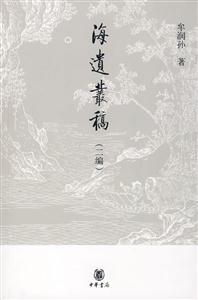 海遗丛稿(二编)