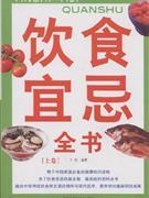 饮食宜忌全书(上下卷)