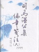 司马温公编年笺注-(1-6册)