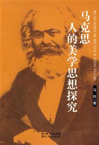 马克思人的美学思想探究(2008/10)