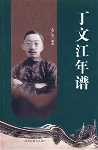 丁文江年谱(2009/1)