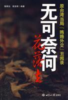 """无可奈何花落去(原台湾当局""""贿赂外交""""丑闻录)"""
