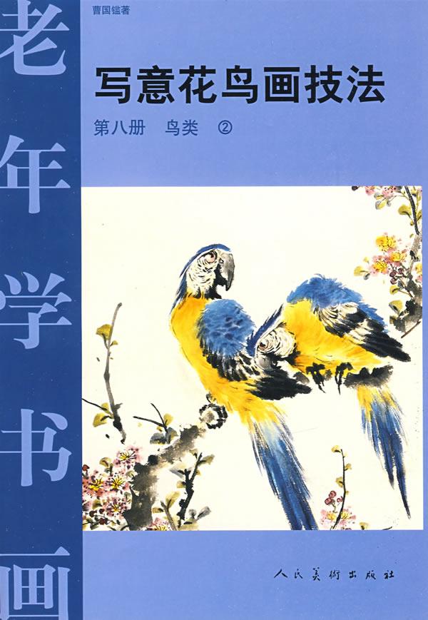 鸟类2 写意花鸟画技法 第八册