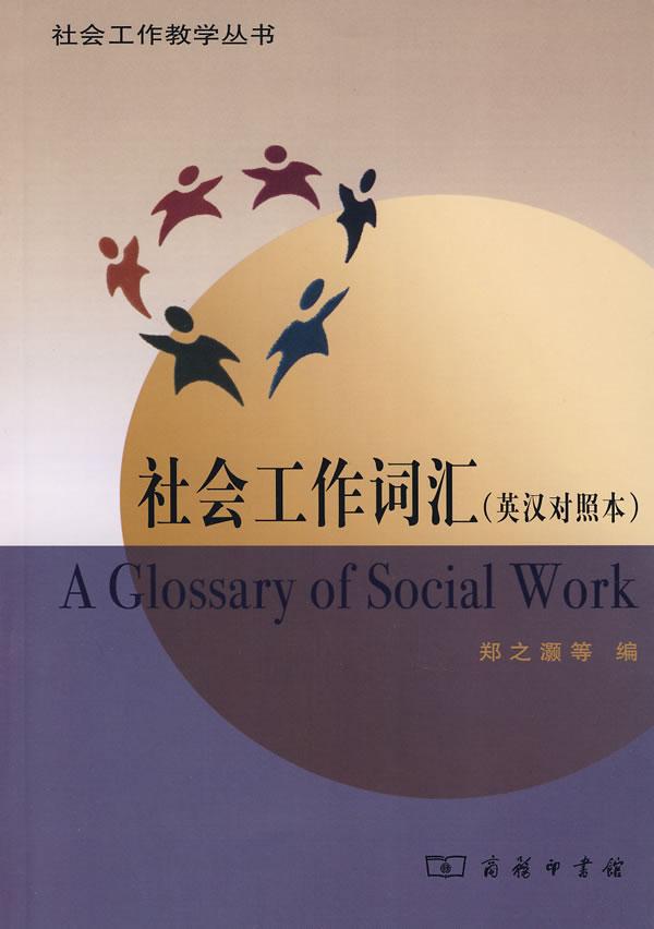 社会工作词汇(英汉对照本)--社会工作教学丛书