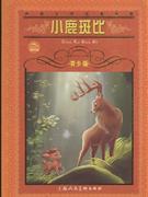 小鹿班比-青少版