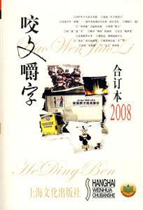 2008年《咬文嚼字》合订本