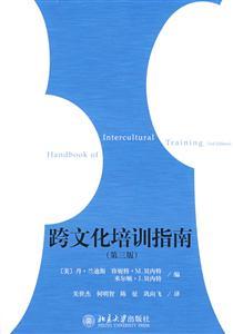 跨文化培训指南(第三版)