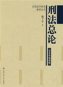刑法总论(2008年增修版)(台湾法学研究精要丛书)