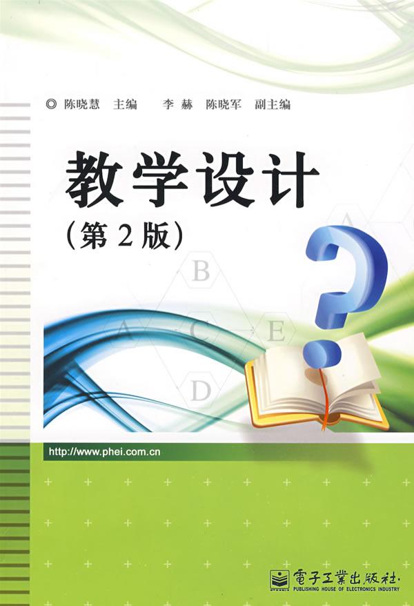 教学设计-(第2版)图片