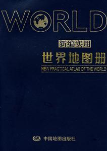 新编实用世界地图册2009版
