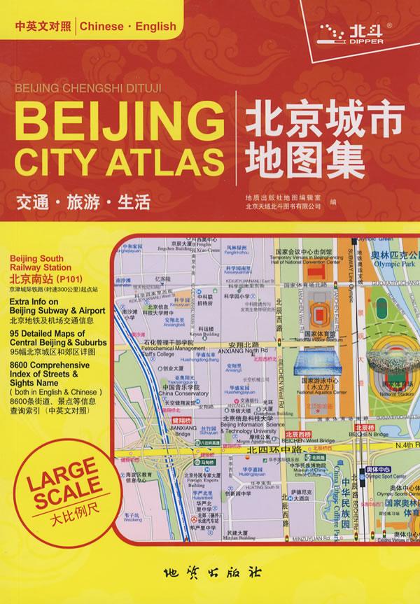 北京城市地图集-交通.旅游.生活-中英文对照图片