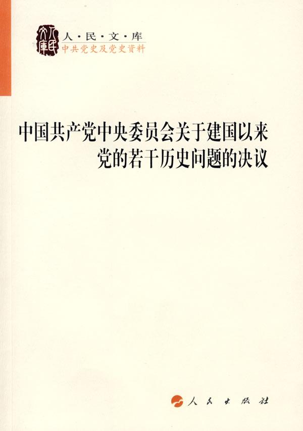 十八大决议_中国共产党中央委员会关于建国以来党的若干历史问题的决议