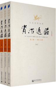《文白对照全译资治通鉴(第三辑 全三册) : 西晋 东晋》
