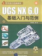UGSNX6.0基础入门与范例(含盘)