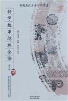 中国历代名著-幼学故事琼林全译