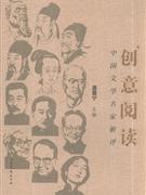 创意阅读:中国文学名家新评