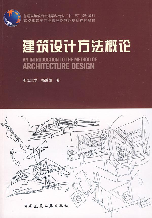 建筑设计方法概论图片