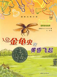国际大奖小说 金龟虫在黄昏飞起